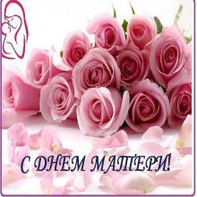 С днем матери поздравления от детей 107